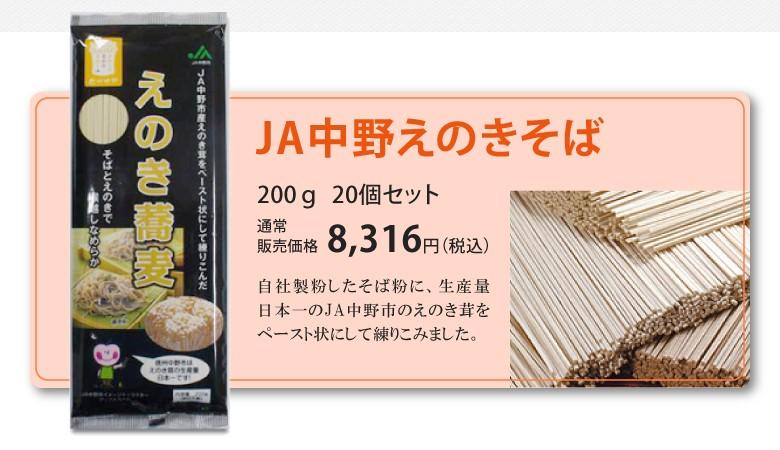 株式会社JA中野えのきそば200g紹介4