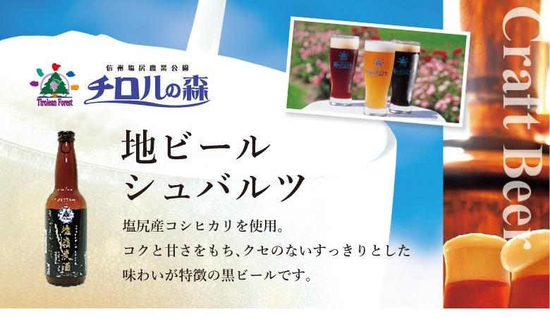 地ビール(シュバルツ)3本セット 塩尻産コシヒカリを使用。コクと甘さをもち、クセのないすっきりとした味わいが特徴の黒ビールです。
