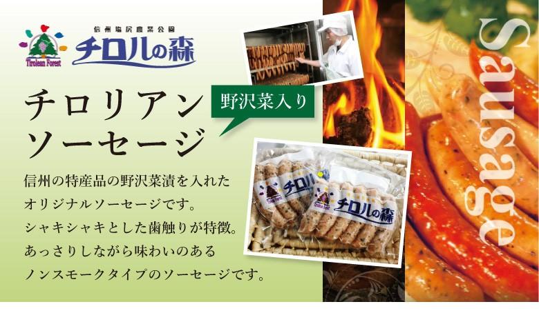 チロリアンソーセージ(野沢菜)6個セット 信州の特産品の野沢菜漬を入れたオリジナルソーセージです。シャキシャキとした歯触りが特徴。あっさりしながら味わいのあるノンスモークタイプのソーセージです。