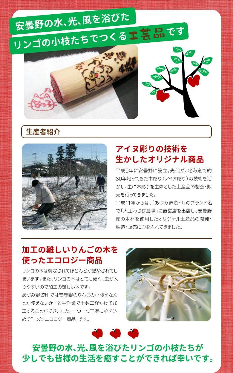 あづみ野 遊印 商品紹介1
