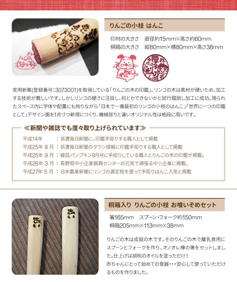 あづみ野 遊印 商品紹介2