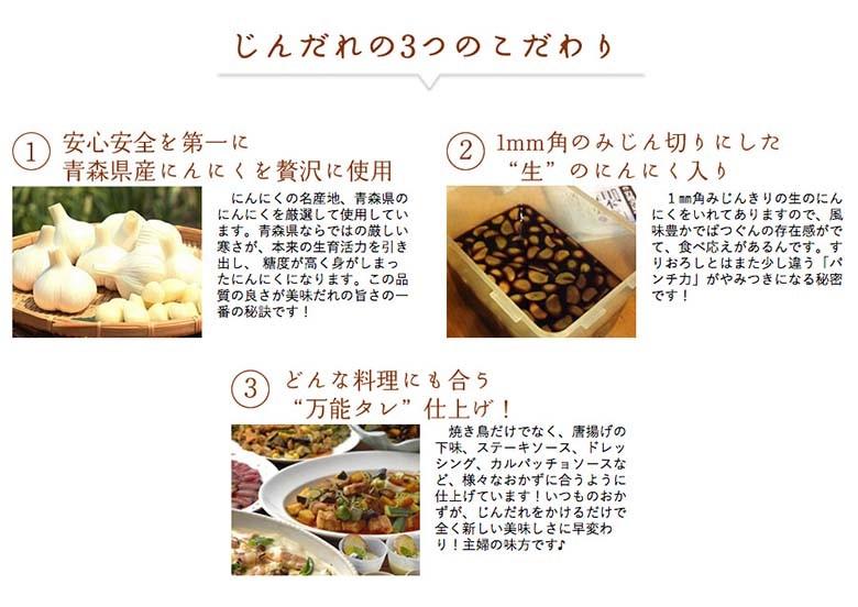 じんだれ 商品紹介3