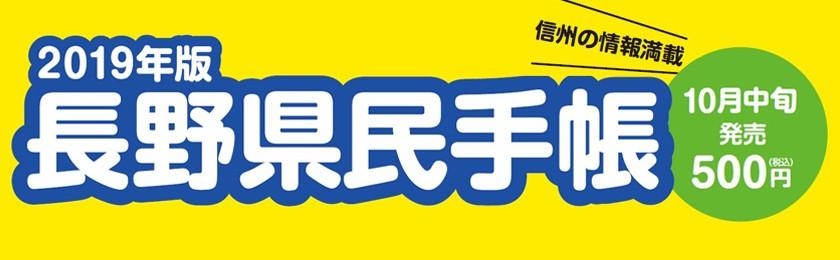 長野県民手帳