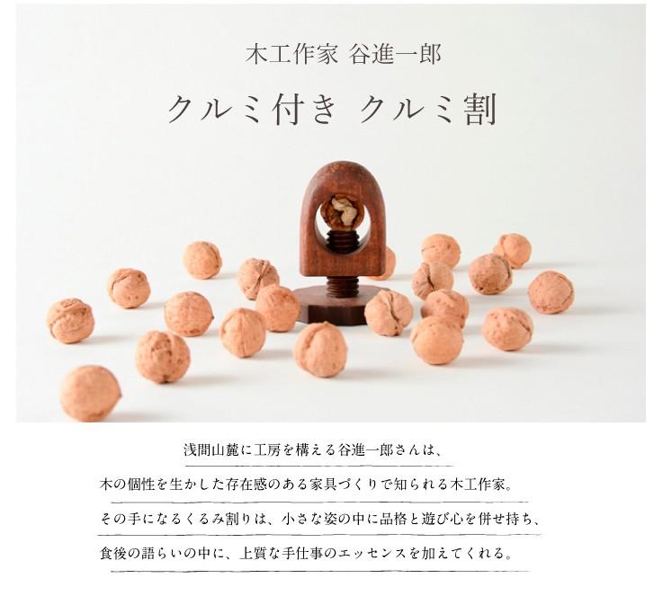 谷進一郎 クルミ付きクルミ割 商品紹介1