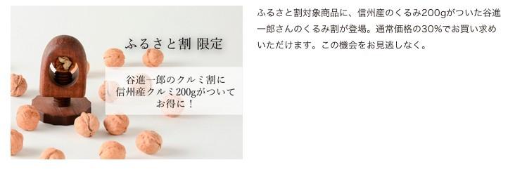 谷進一郎 クルミ付きクルミ割 商品紹介2