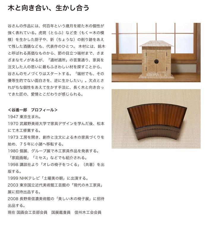 谷進一郎 クルミ付きクルミ割 商品紹介4