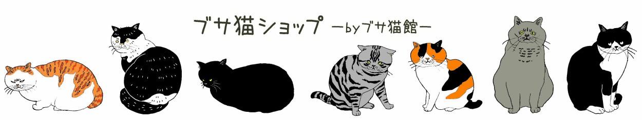 byブサ猫館
