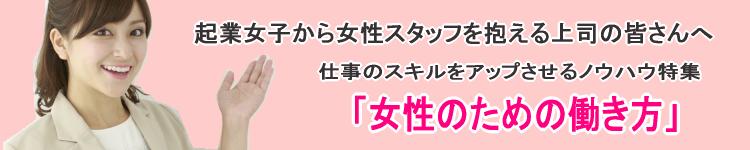 起業女子・女性の部下を持つ上司のためのノウハウ本「女性のための仕事術」ビジネス本専門店「OVER25」東京