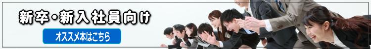 新入社員・新卒者向けオススメビジネス本・職場のマナー本・敬語・言葉づかい
