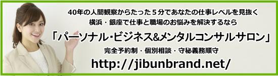 横浜銀座ビジネス&メンタルコンサルティングサロン