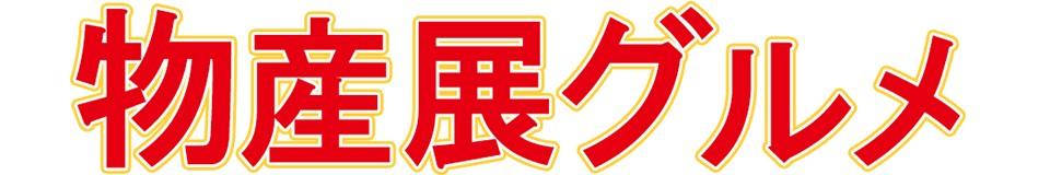 物産展グルメ ロゴ