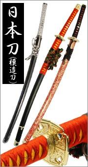 日本刀 模造刀