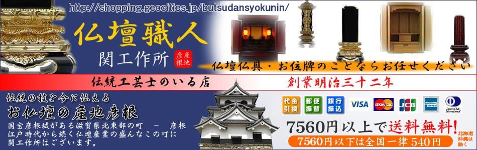 仏壇職人関工作所:仏壇の産地である彦  根で、伝統工芸士として活躍しています。