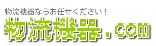 物流機器.com