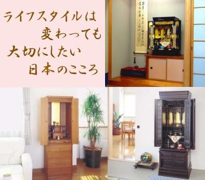 日本の心 お仏壇の選び方
