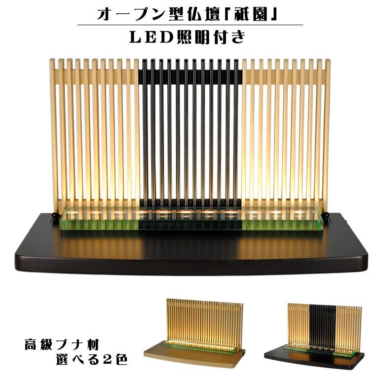 メモリアルオープン型仏壇