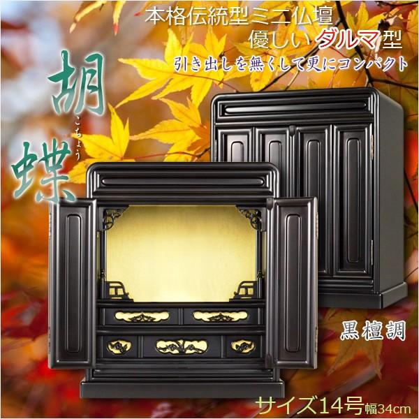 小型仏壇「胡蝶14号」黒檀色