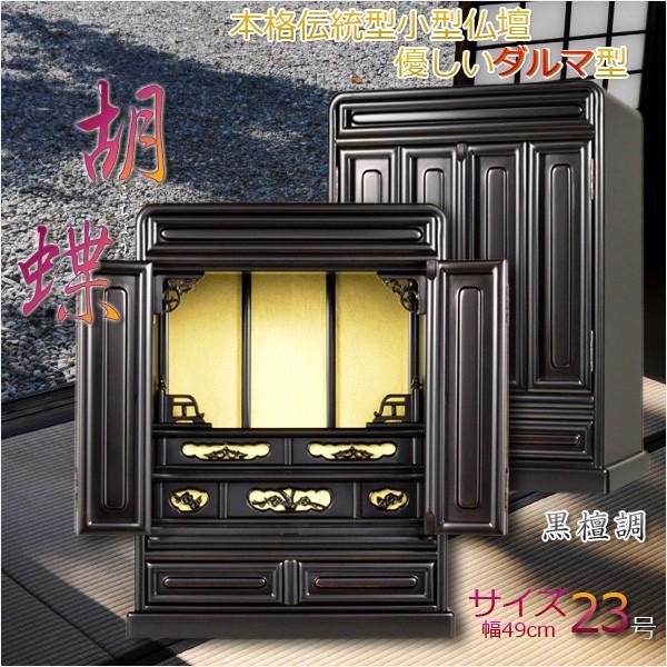 小型仏壇「胡蝶23号」黒檀色
