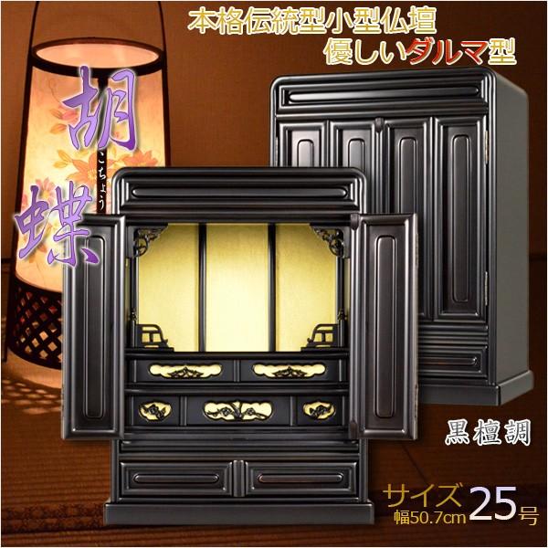 小型仏壇「胡蝶25号」黒檀色