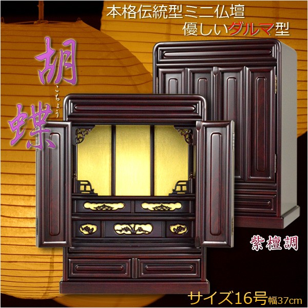 小型仏壇「胡蝶16号」紫檀色