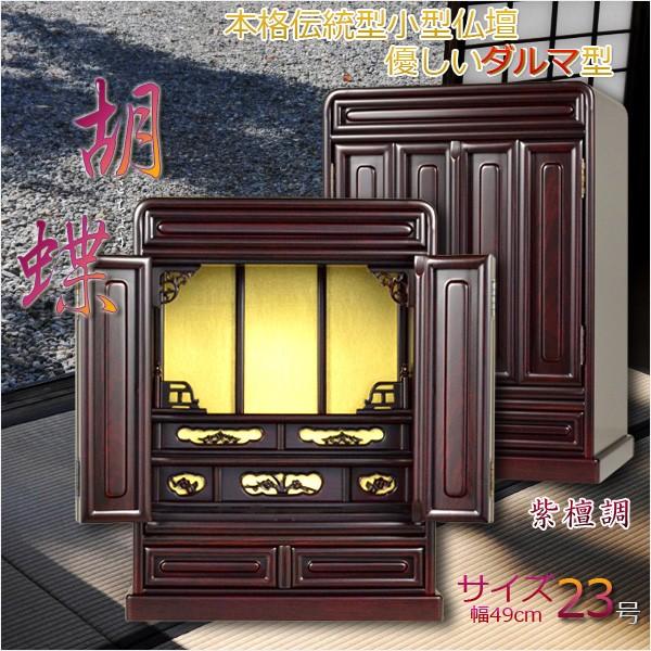 小型仏壇「胡蝶23号」紫檀色