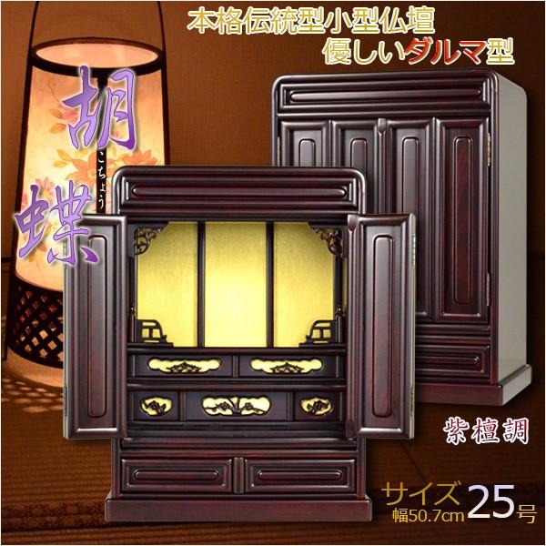 小型仏壇「胡蝶25号」紫檀色