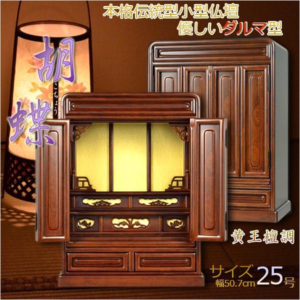 小型仏壇「胡蝶25号」黄王檀色