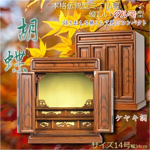 小型仏壇「胡蝶14号」ケヤキ色