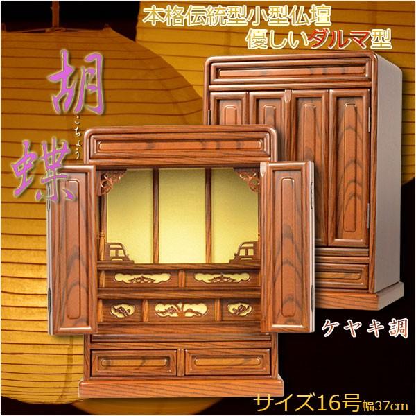 小型仏壇「胡蝶16号」ケヤキ色