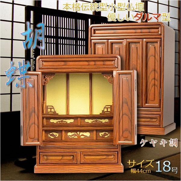小型仏壇「胡蝶18号」ケヤキ色