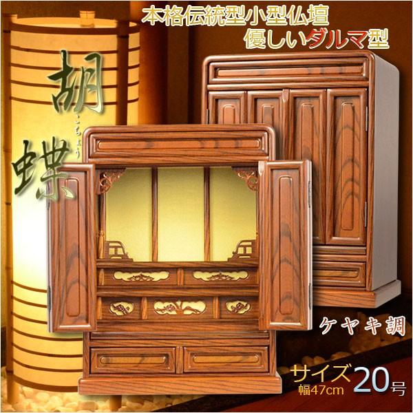 小型仏壇「胡蝶20号」ケヤキ色