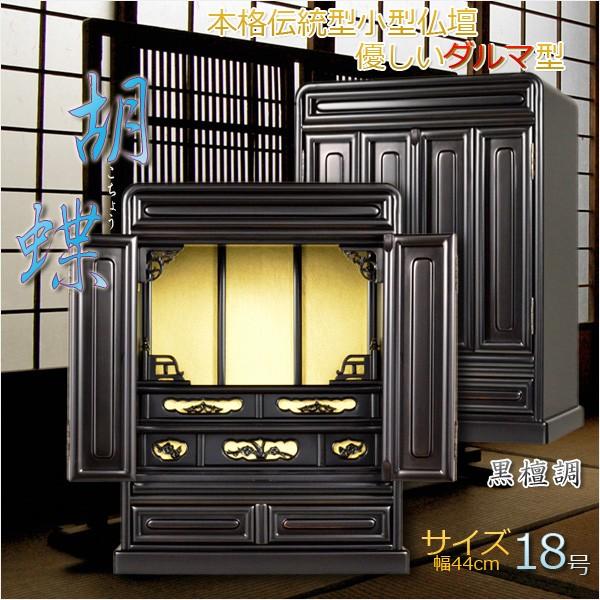 小型仏壇「胡蝶18号」黒檀色