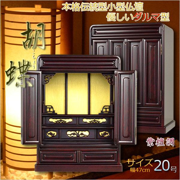 小型仏壇「胡蝶20号」紫檀色