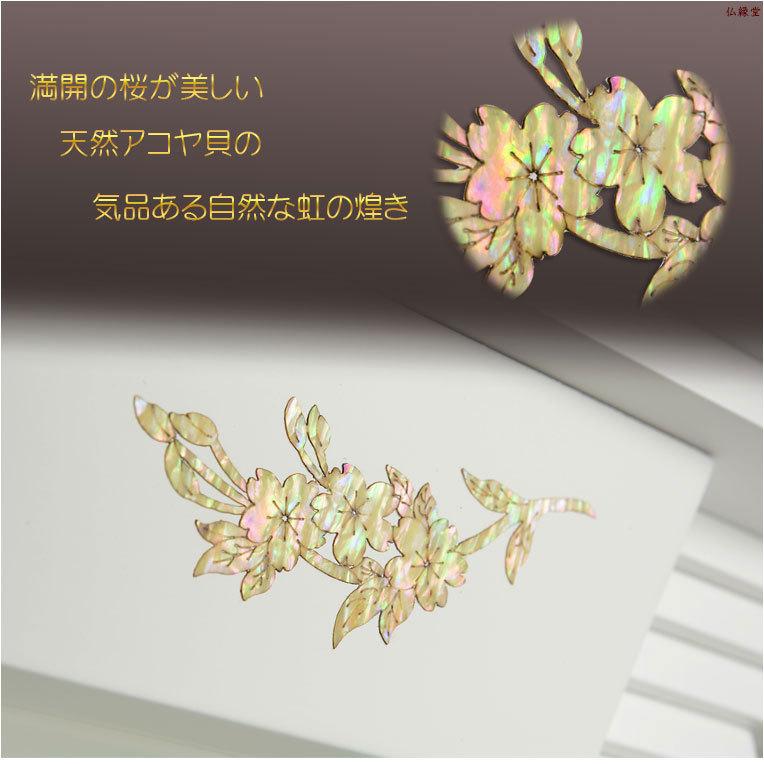 小型仏壇「夢想」