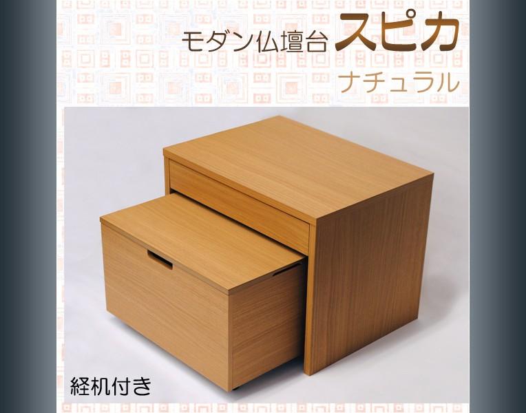 モダン仏壇台【スピカ】