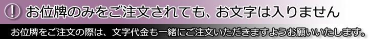 塗り位牌【春日】