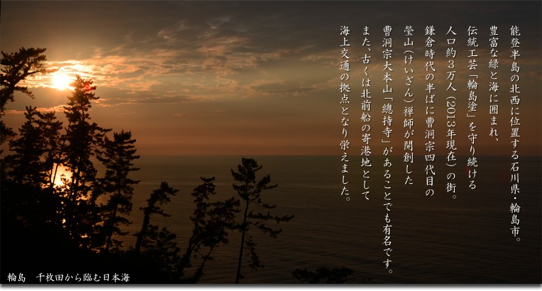 輪島 千枚田から臨む日本海