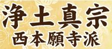 西本願寺派