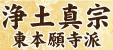 東本願寺派