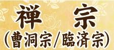禅宗(曹洞宗/臨済宗)