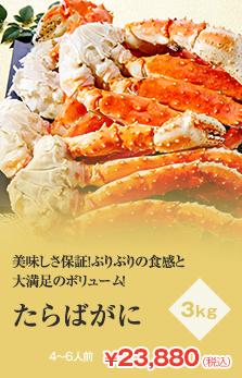 美味しさ保証!ぷりぷりの食感と大満足のボリューム! たらばがに2kg 2〜4人前 ¥14,800(税込)