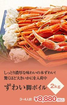 しっとり濃厚な味わいの本ずわい!驚くほど大きいかにを入荷中 ずわいがに 2kg 2〜4人前 ¥7,980(税込)