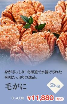 身がぎっしり!北海道で水揚げされた味噌たっぷりの逸品。 毛がに 2kg 2〜4人前 ¥6,480(税込)