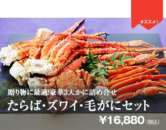 贈り物に最適!豪華3大かに詰め合せ 厳選かにセット ¥14,500(税込)