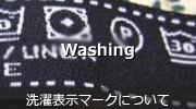 洗濯表示マークについて
