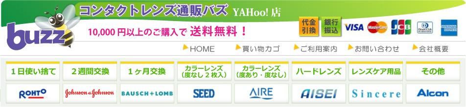 コンタクトレンズ通販buzz(バズ)