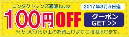コンタクトレンズ通販buzz(バズ)100円OFFクーポン