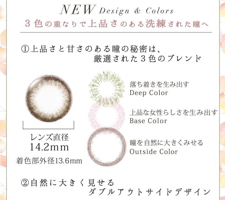 3色の重なりで上品さのある洗練された瞳へ