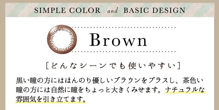 BROWN ナチュラルな雰囲気