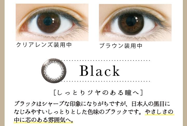 black しっとりツヤのある瞳へ